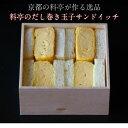 【ふるさと納税】<京料理松正>料亭のだし巻き玉子サンドイッチ6箱セット
