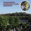 【ふるさと納税】<谷石材店>ふるさとのお墓守りサービス★お客様に代わり、墓地に伺い、現状確認し報告いたします★写真付き報告書送付★オンラインで墓地から中継も可能★(1回分)