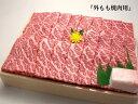 【ふるさと納税】<亀岡牛専門店(有)木曽