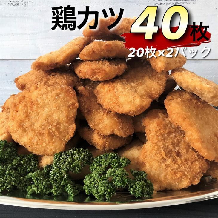 おすすめ13位:丹波赤どり鶏カツ40枚