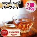 【ふるさと納税】<ブレンドハーブティー専門店 かわかみ茶葉店