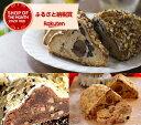 【ふるさと納税】天然酵母シュトレン 3種類 ハーフサイズ 食