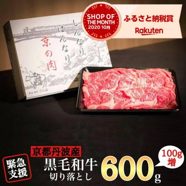 おすすめ10位:京の肉 ひら山厳選 京都府産黒毛和牛 切り落とし600g
