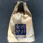 【ふるさと納税】とれたて米送ります(ひのひかり5kg)【1069968】
