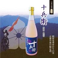 【ふるさと納税】明智光秀ゆかりの里・京都丹波の酒蔵・長老の限定酒「十兵衛」