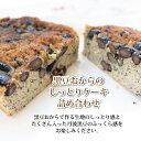 【ふるさと納税】京丹波・黒豆おからのしっとりケーキ詰め合わせ