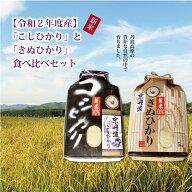 【ふるさと納税】京丹波こしひかり新米令和2年度産5kg