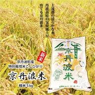 【ふるさと納税】京丹波町産特別栽培米コシヒカリ令和元年度産5kg
