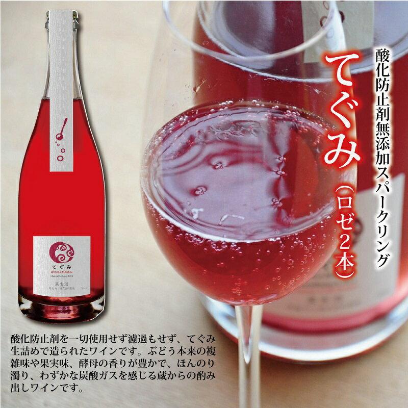 丹波ワイン酸化防止剤無添加スパークリング「てぐみ」ロゼ2本セット