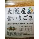 【ふるさと納税】大阪産(もん)金いりゴマ 7袋【110136...