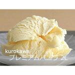 【ふるさと納税】kurokawa