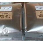【ふるさと納税】自家焙煎珈琲豆ブルーマウンテンブレンド500g×2