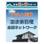 【ふるさと納税】【お試し3ヶ月】空き家管理サービス(マンションプラン)