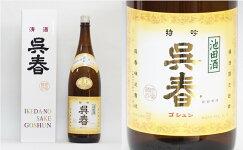 【ふるさと納税】清酒「呉春」特吟×1本