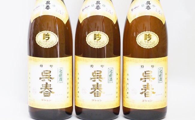 【ふるさと納税】清酒「呉春」特吟×3本