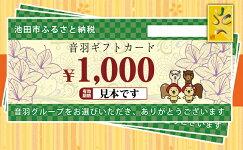 【ふるさと納税】音羽ギフト券×3枚(店舗限定)