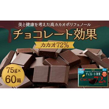 【ふるさと納税】チョコレート効果カカオ72%