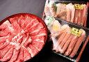 【ふるさと納税】R29P 生ずわい蟹と国産牛肉の豪華Aセット