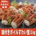 [ふるさと納税]R34P 味付きボイルずわい蟹どーんと3kg...