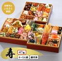 【ふるさと納税】Z006Y.寿「老舗の味わい祝膳」3段重豪華