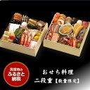 [ふるさと納税]Z902G.グルメ杵屋 特製 おせち料理二段...