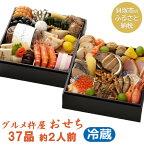 【ふるさと納税】Z003G.グルメ杵屋 特製 おせち料理二段重 おせち 冷蔵 2021