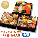 【ふるさと納税】Z004J.グルメ杵屋 特製 おせち料理三段重 おせち お節 2