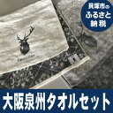 [ふるさと納税]R53D【大阪泉州タオル】黒鹿ブランドタオル...