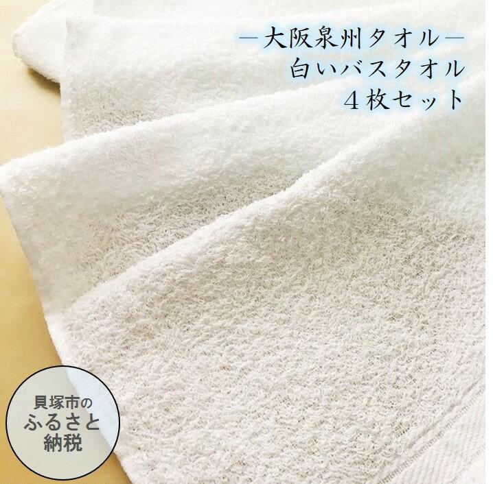 [ふるさと納税]B0055.[大阪泉州タオル]白いバスタオル4枚セット