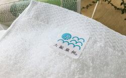 【ふるさと納税】B0055.【大阪泉州タオル】白いバスタオル4枚セット 画像2