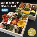 【ふるさと納税】Z001RR.割烹屋ゆずの手作りおせち二段重