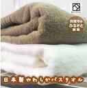 [ふるさと納税]B0059.【日本製】ito美人バスタオル2枚セット(ブラウン・ホワイト)