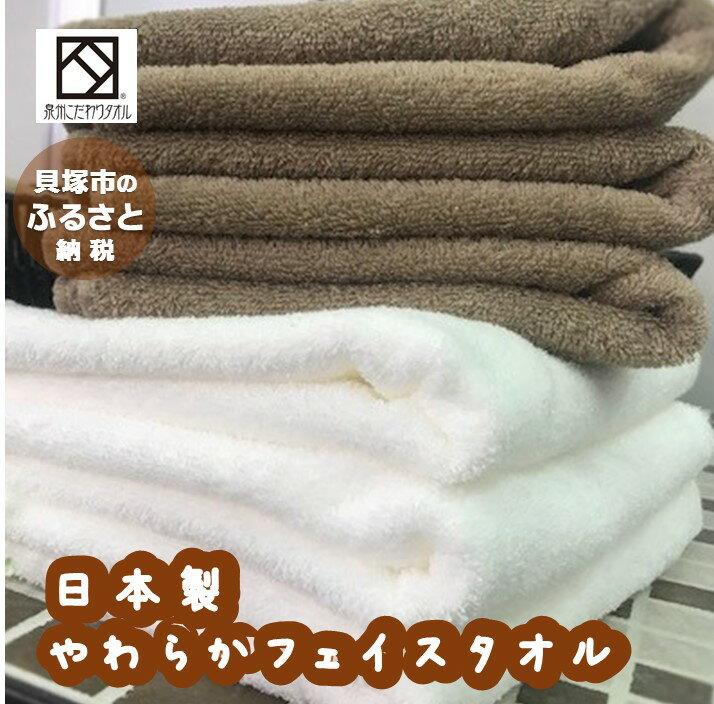 大阪府貝塚市『ito美人フェイスタオル6枚セット(ブラウン・オフホワイト)』