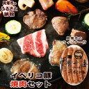 [ふるさと納税]R165D 喰快 イベリコ豚焼肉セット&【大...
