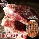 [ふるさと納税]R170B 喰快 イベリコ豚肩ロースステーキ...