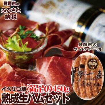 [ふるさと納税]R174E 喰快 プレミアムイベリコ豚熟成生ハムセット(貝塚市産ウィンナー付き)