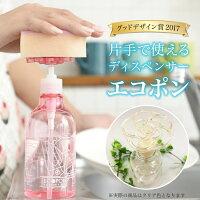 NHK「まちかど情報室」で紹介された片手で使えるディスペンサー『エコポン』