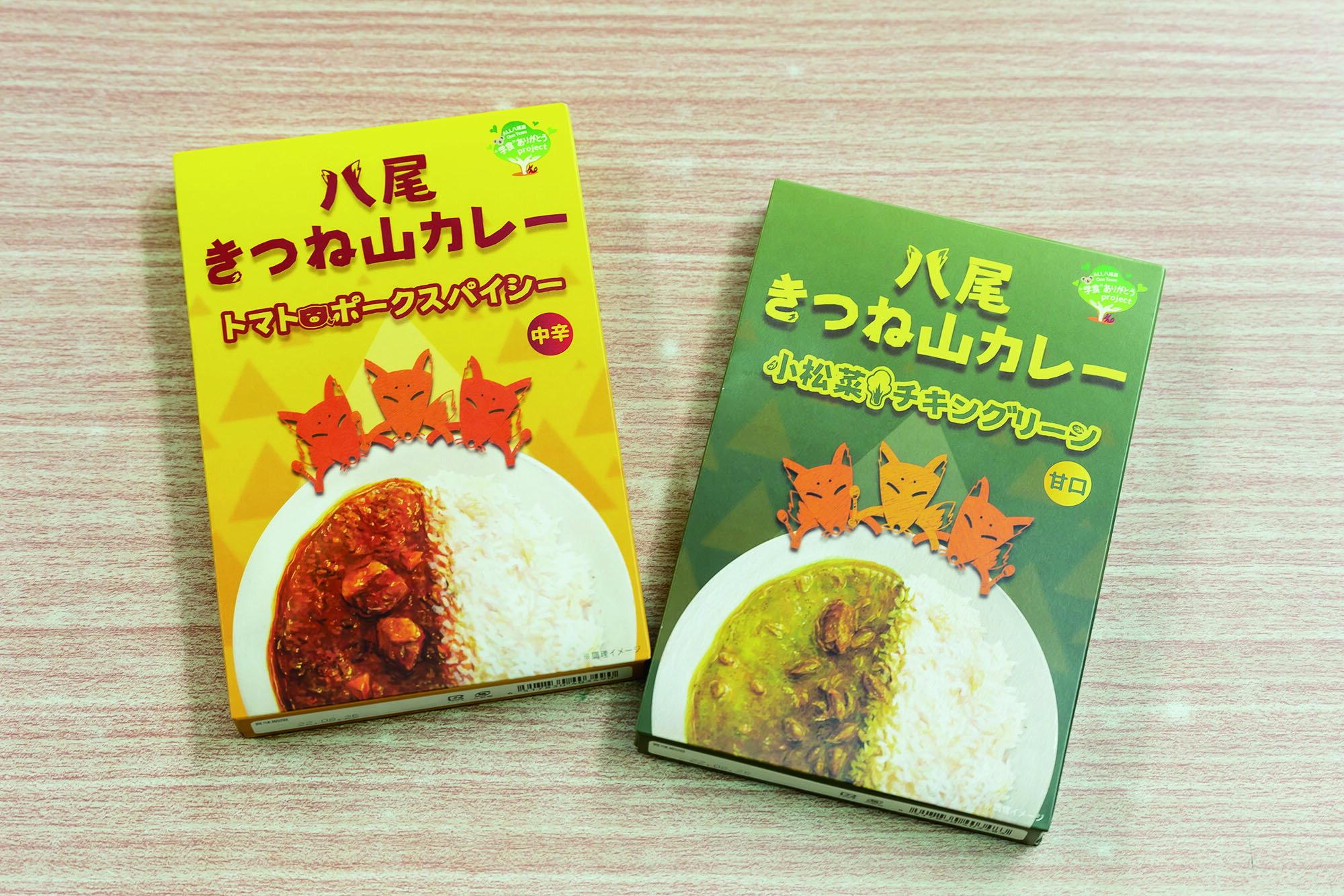 【ふるさと納税】A201 八尾きつね山カレー6食セット