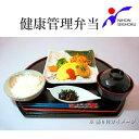 【ふるさと納税】C138 【冷凍弁当】健康管理弁当(カロリー