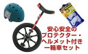 【ふるさと納税】D117 一輪車セット FD16-RD(ヘル...