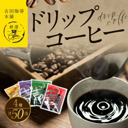 【ふるさと納税】厳選ドリップコーヒー4種50袋 画像1
