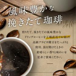 【ふるさと納税】厳選ドリップコーヒー4種50袋 画像2