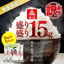 【ふるさと納税】【訳あり】【期間限定】タワラ印一粒のかほり 盛り盛り 計15kg(5kg×3袋)お米 緊急支援品 10kg以上 予約受付