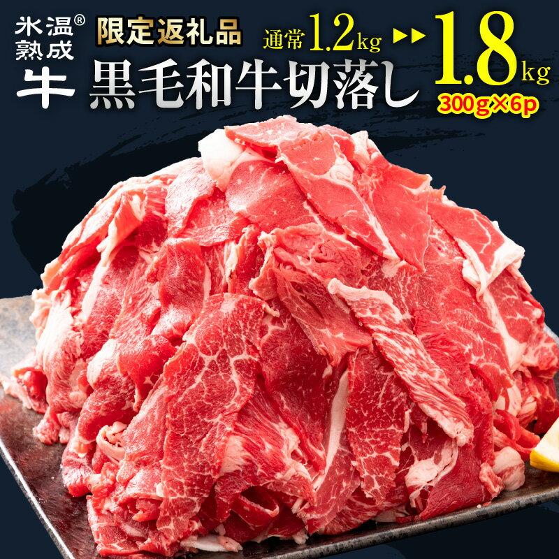 氷温(R)熟成牛 黒毛和牛切落し 大容量 1.8kg