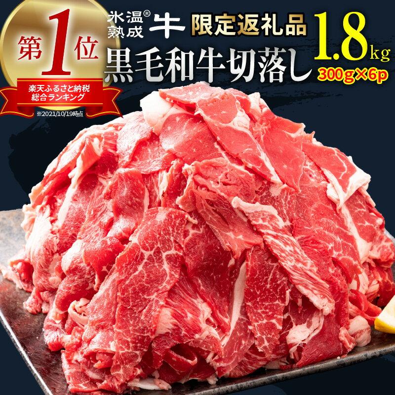 [期間限定]氷温(R)熟成牛 黒毛和牛切落し 大容量 1.8kg(300g×6)