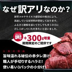 【ふるさと納税】【期間限定】秘伝の赤タレ漬け牛ハラミ肉 大容量1.5kg 画像1