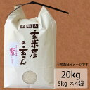 【ふるさと納税】玄米屋の玄さんオリジナルブレンド米 紫20kg