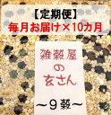 【ふるさと納税】定期便 毎月お届け10ヵ月 雑穀屋の玄さん オリジナル 雑穀ブレンド(9穀ブレンド)1kg