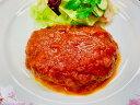 【ふるさと納税】極旨!ポモドーロ煮込みハンバーグ(180g)7個セット