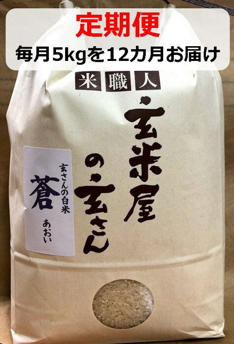 【ふるさと納税】定期便 毎月お届け 玄米屋の玄さんオリジナルブレンド米 蒼5kg×12カ月
